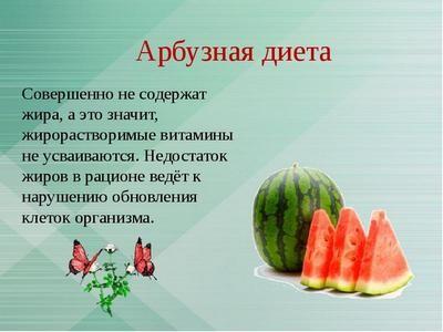 Арбузная диета для похудения минус 10 кг за неделю