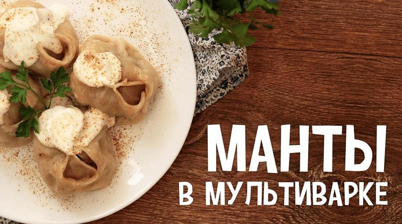 Манты рецепт приготовления с фото пошагово