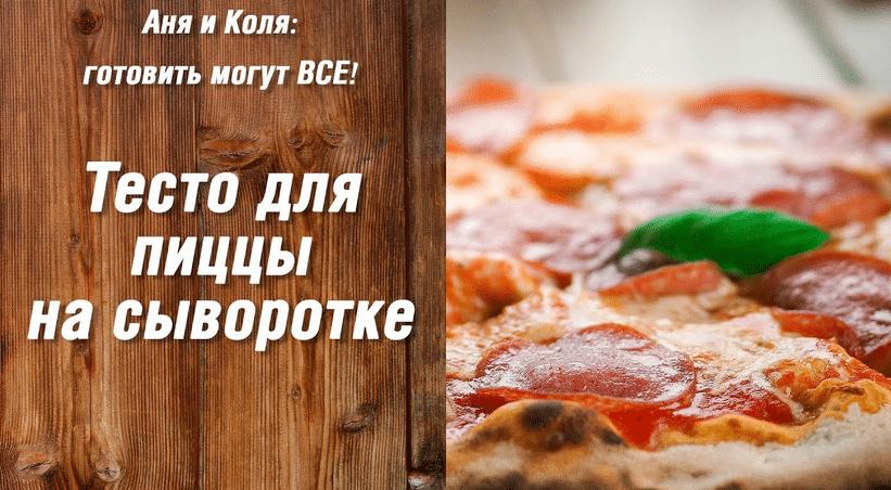 Тесто для пиццы на сыворотке