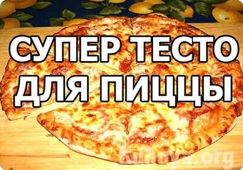 рецепт тесто для пиццы в холодильнике