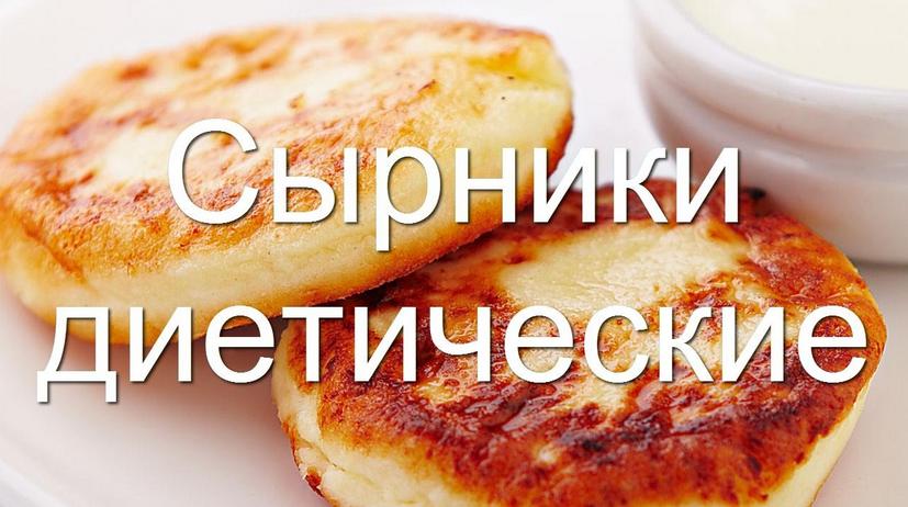 Сырники из творога диетические