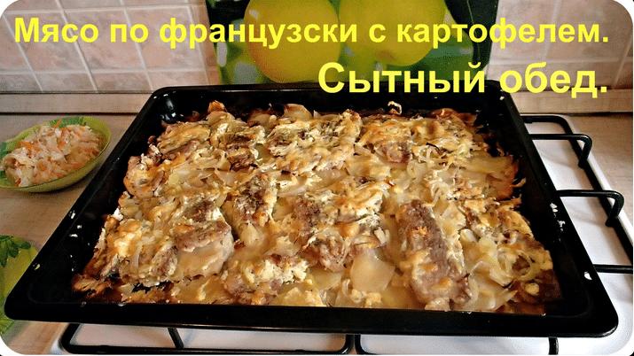 Мясо по-французски с картошкой в духовке