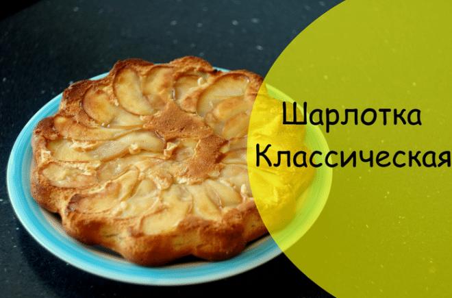 шарлотка рецепт классический в духовке дома