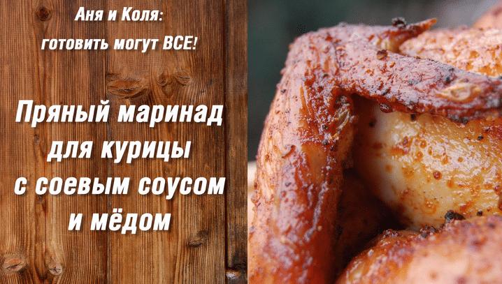 Шашлык из курицы под соево – медовым маринадом