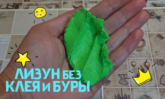 Как сделать лизуна без клея пва и тетрабората натрия клея и без крахмала и