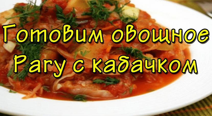 Рецепты овощного рагу с кабачками: готовим рагу с баклажанами, с капустой и в мультиварке