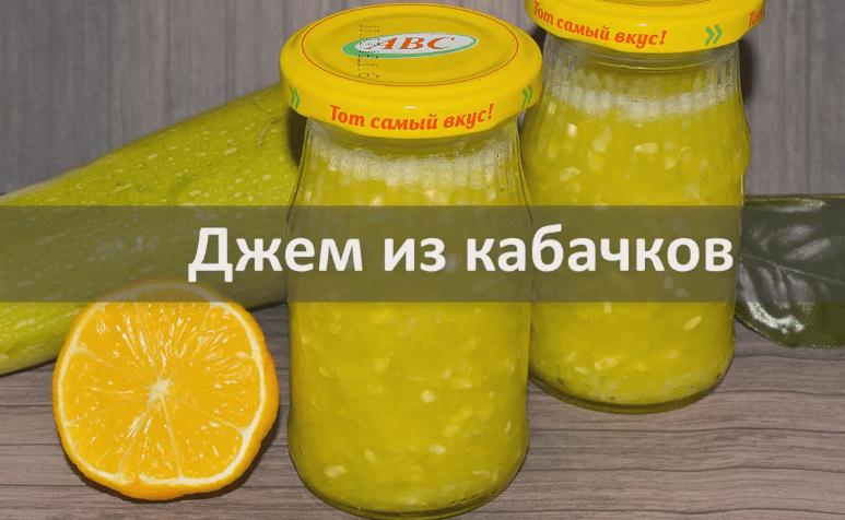 Варенье из кабачков с апельсином на зиму рецепты пальчики оближешь