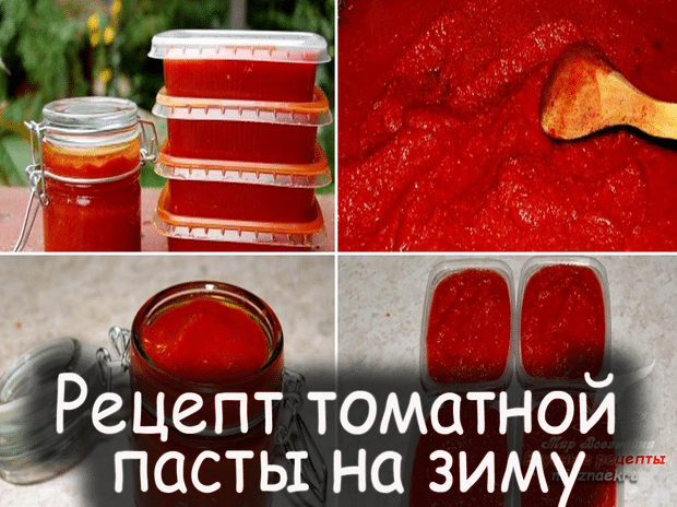Рецепт томатной пасты в домашних условиях на зиму