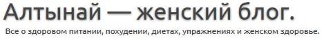 Алтынай — женский блог.