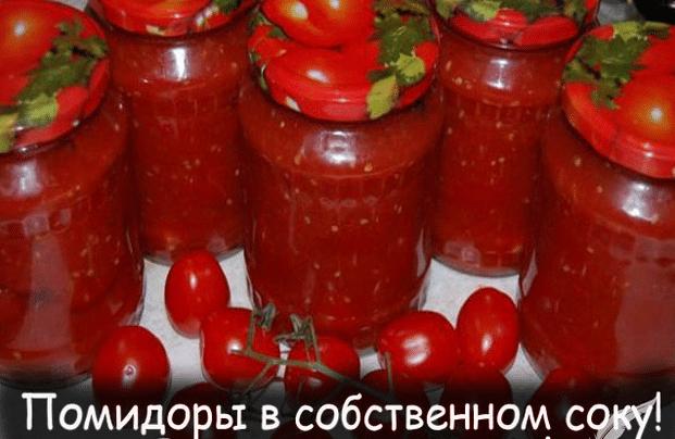 рецепт помидоров в соке из томатной пасты