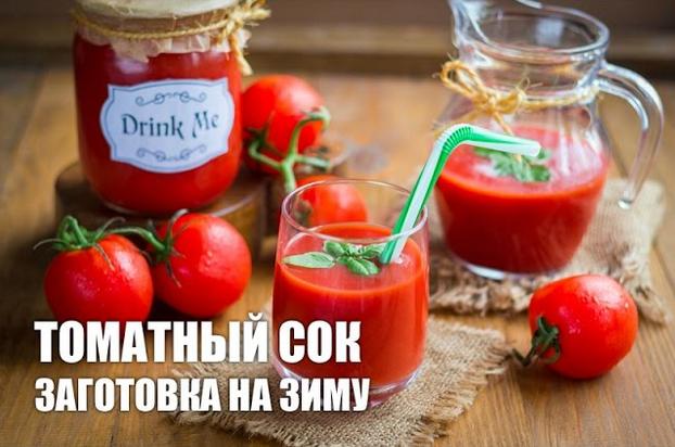 Томатный сок с сельдереем на зиму в домашних условиях