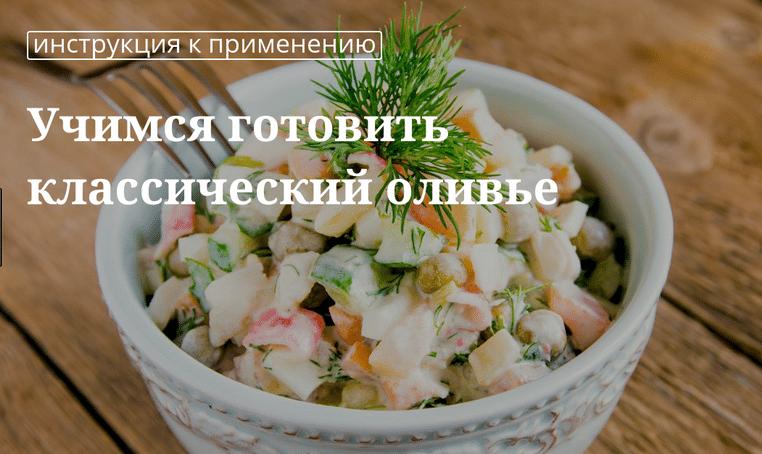 Рецепт оливье пошаговое