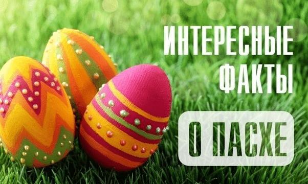 Традиции православной Пасхи