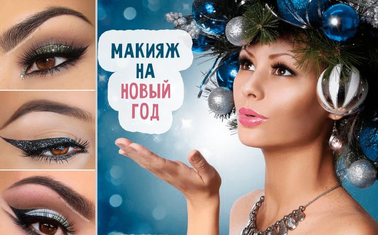 Правильное нанесение макияжа на новый год 2018