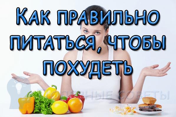Как нужно питаться чтоб похудеть
