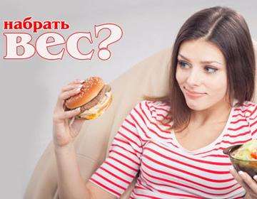Как быстро набрать вес девушке в домашних условиях?