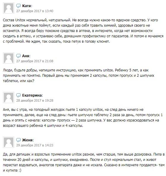 Unitox отзывы