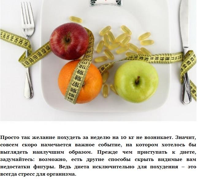 как похудеть советы и диеты похудевших