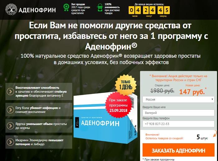 Официальный сайт Аденофрин