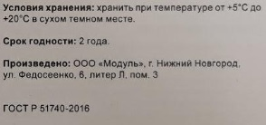 Производитель Аденофрин