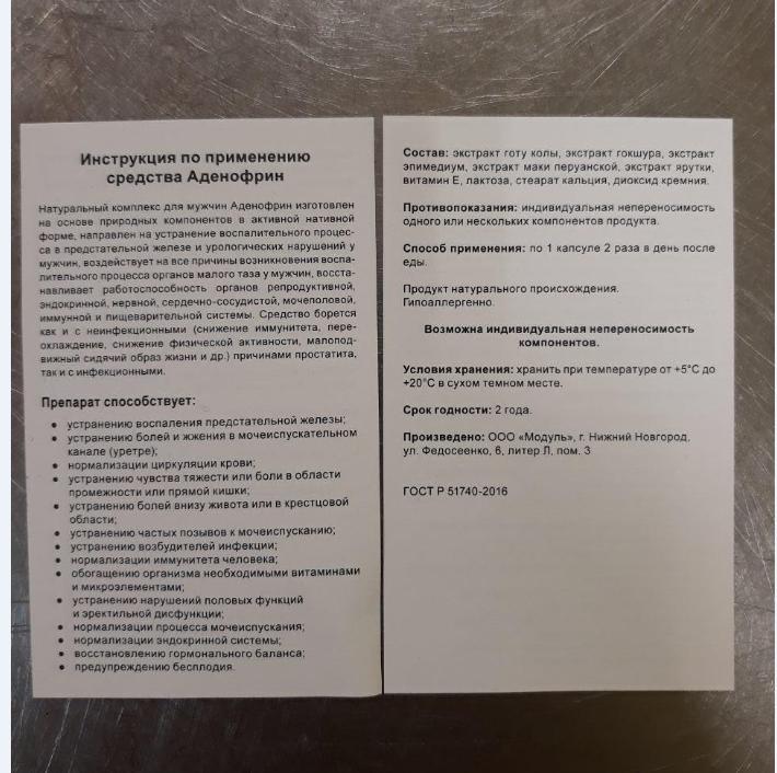 Инструкция Аденофрин, состав, противопоказания, описание, аннотация, показания