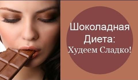 Шоколадная диета для похудения. Меню на 7 дней, отзывы и результаты.