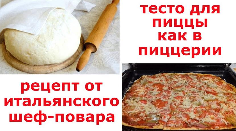 Быстрое тесто для пиццы как в пиццерии