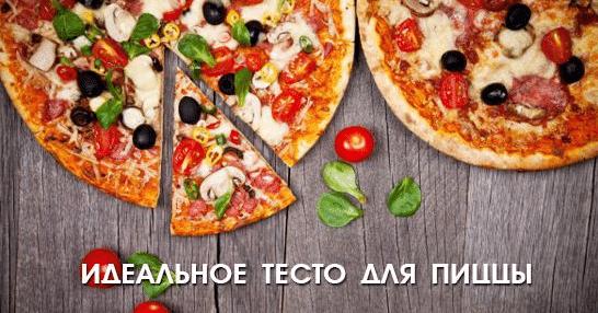 Тесто для пиццы с сухими травами
