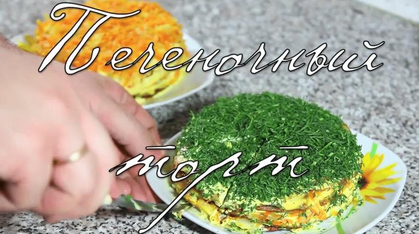 Печеночный торт – рецепт с фото пошагово