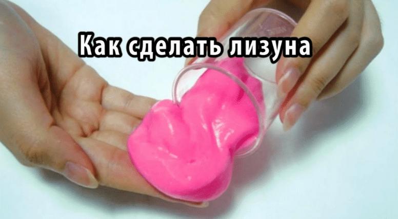 Как сделать лизун без соды