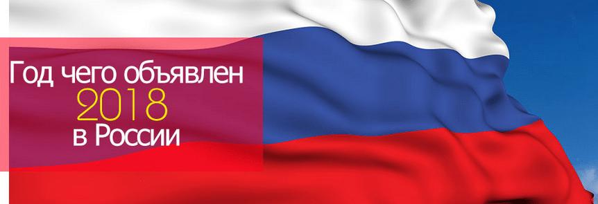 Какого животного по гороскопу объявлен 2018 год в России