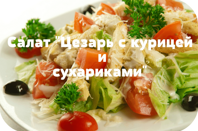 Салат цезарь с курицей и сухарями, классический простой рецепт